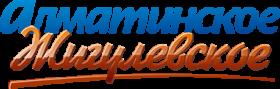 4. Алматинское Жигулевское